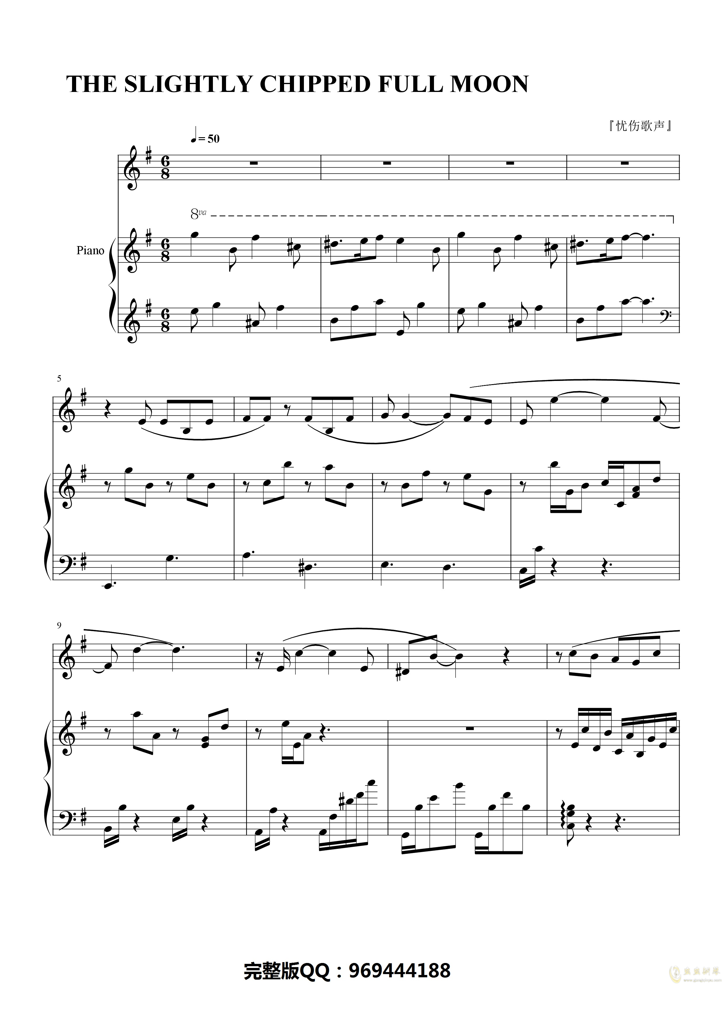 The slightly chipped full moon(黑执事)――『忧伤歌声』钢琴谱 第1页