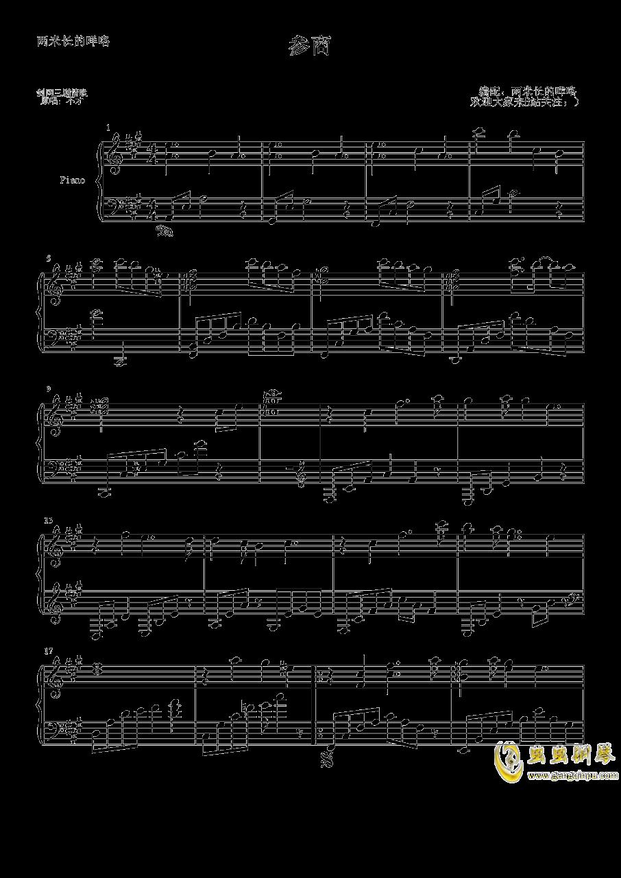 参商钢琴谱 第1页