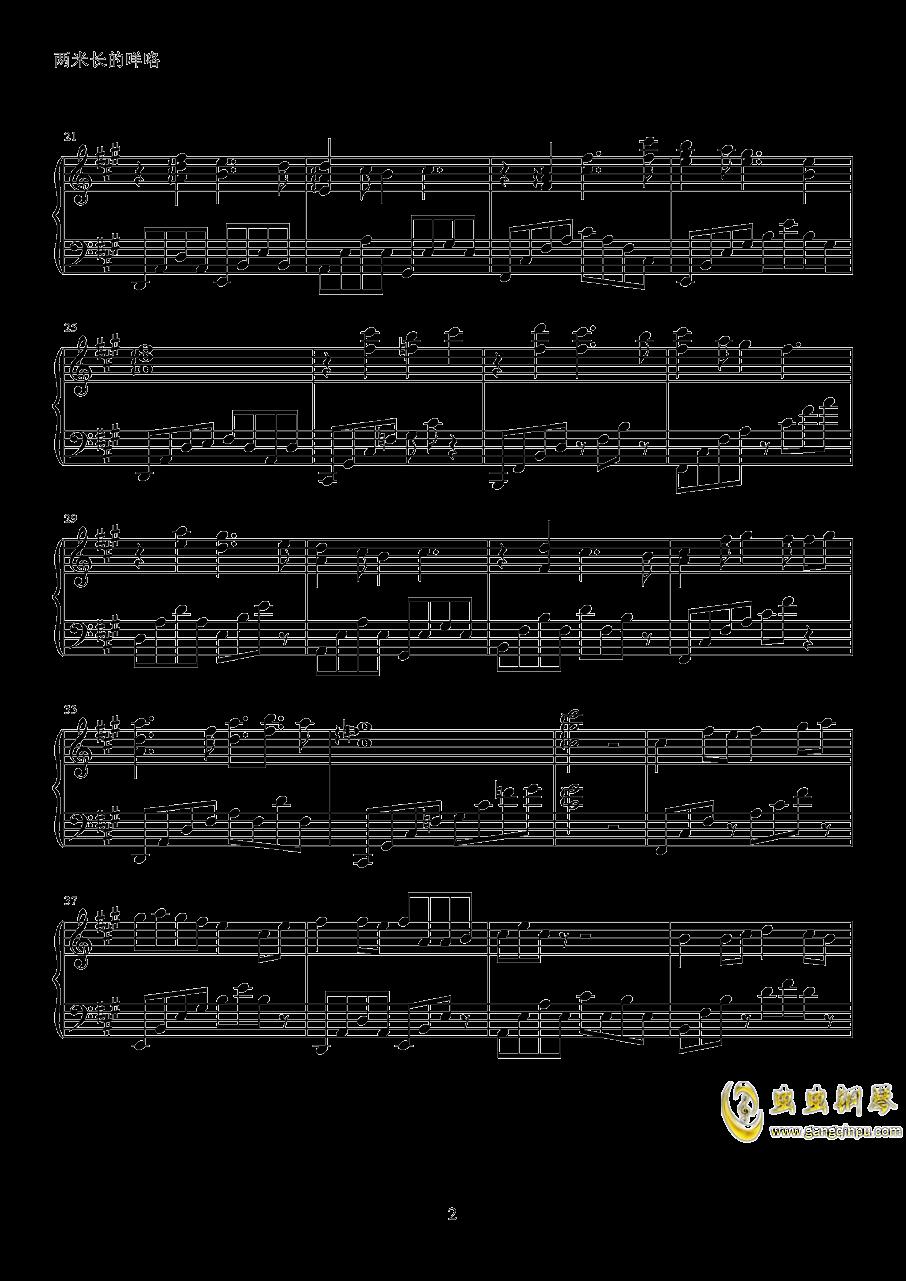 参商钢琴谱 第2页