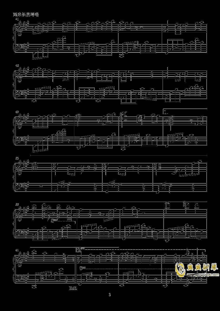 参商钢琴谱 第3页