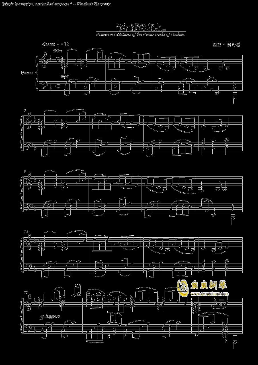 うたげのあと.钢琴谱 第1页