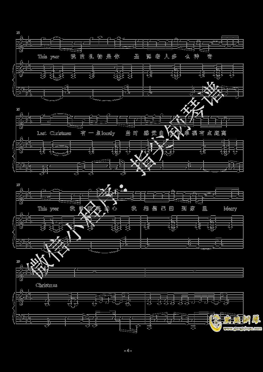 Last Christmas钢琴谱 第4页