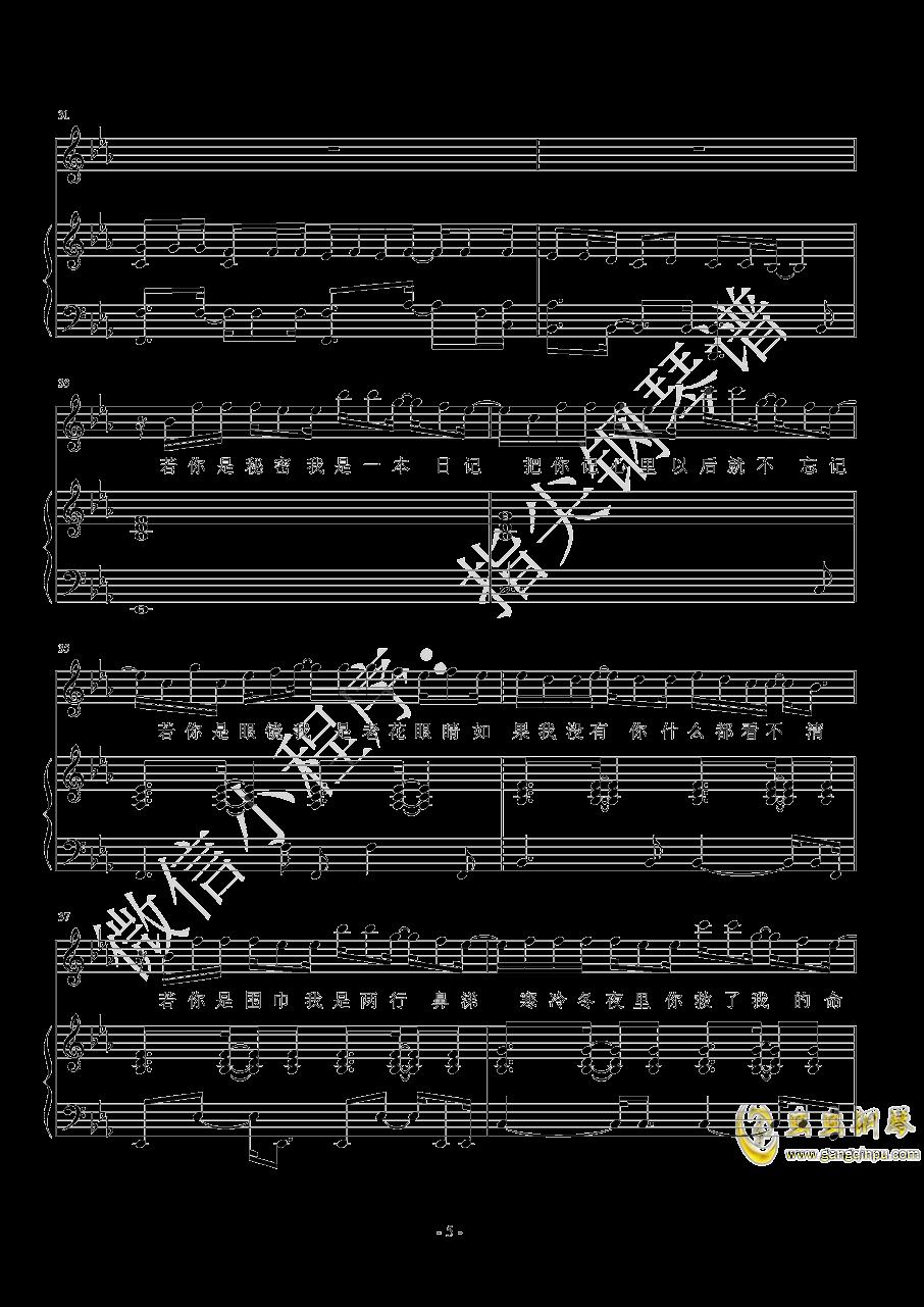 Last Christmas钢琴谱 第5页