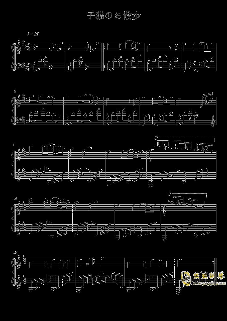 子猫のお散歩钢琴谱 第1页