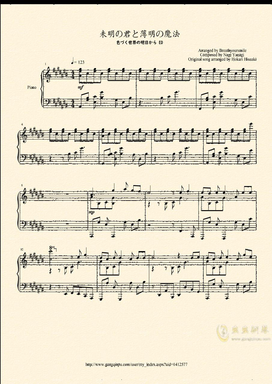 未明の君と薄明の魔法 来自多彩世界的明天ED钢琴谱 第2页