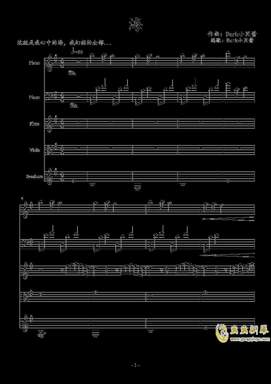 海钢琴谱 第1页