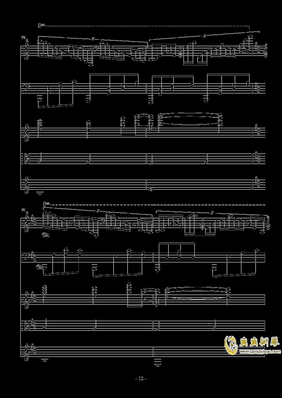 海钢琴谱 第12页