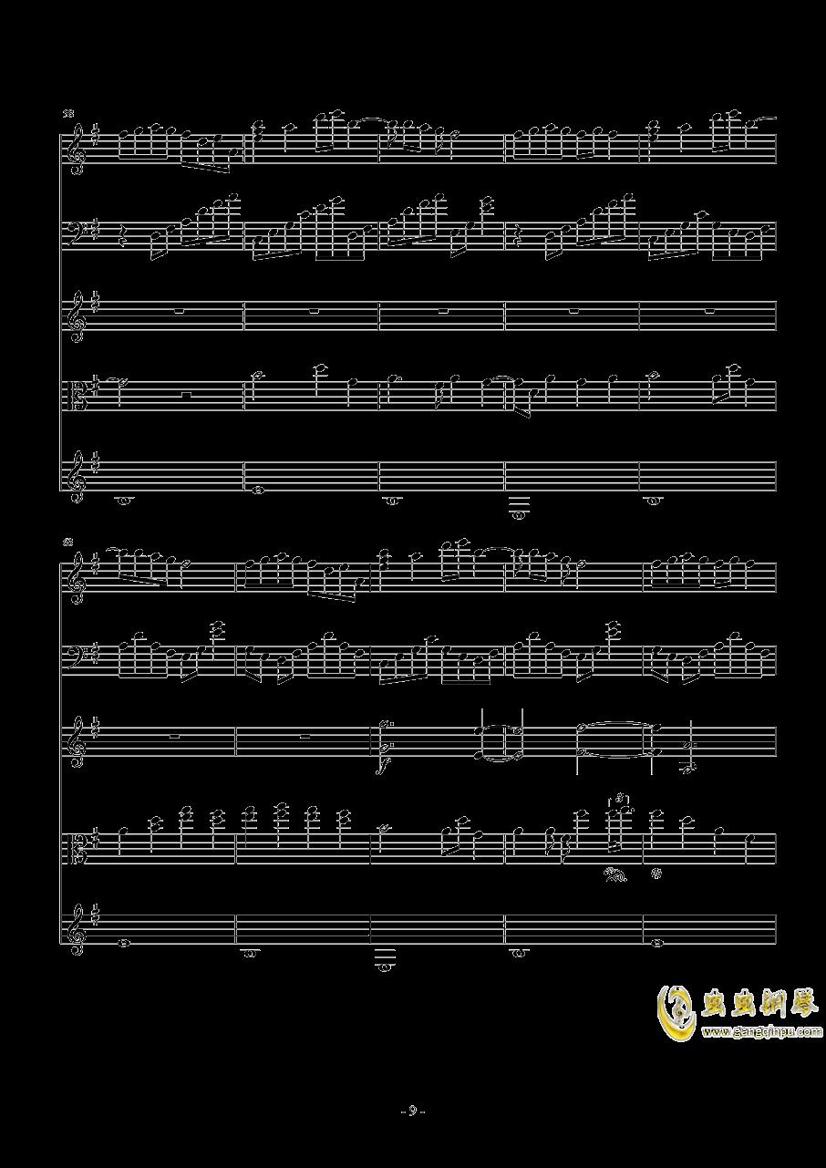 海钢琴谱 第9页