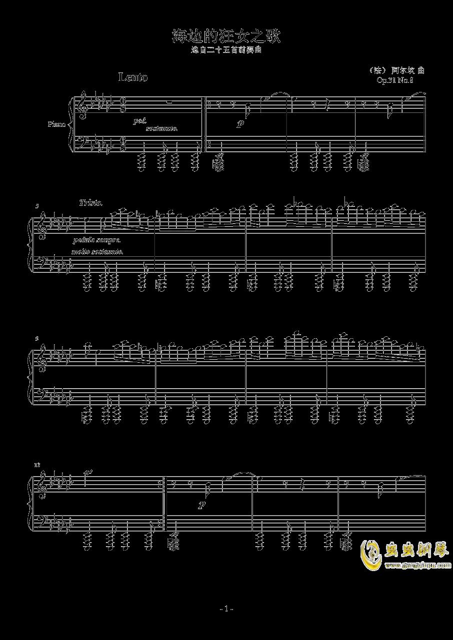 海边的狂女之歌钢琴谱 第1页