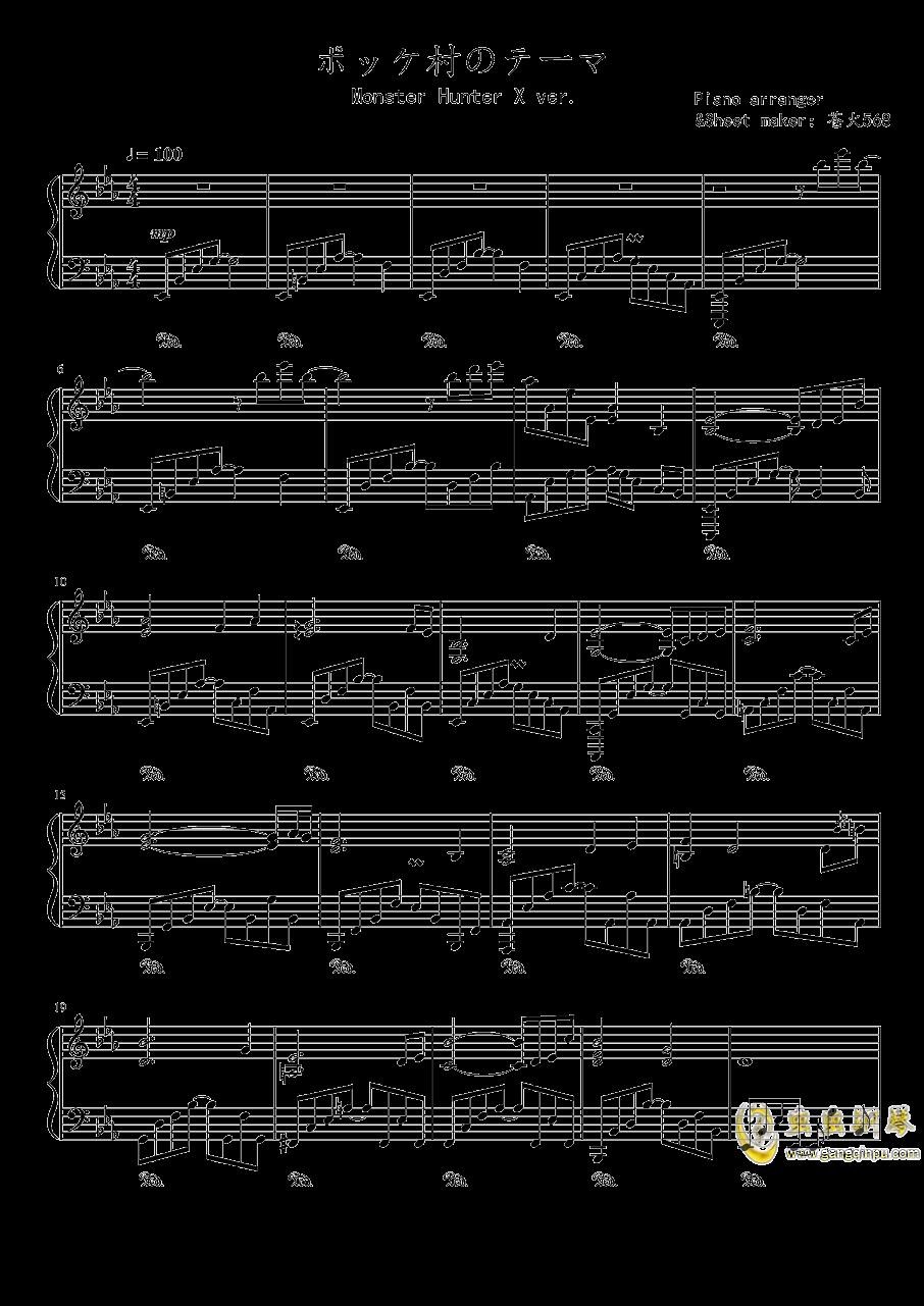 ポッケ村のテ�`マ钢琴谱 第1页