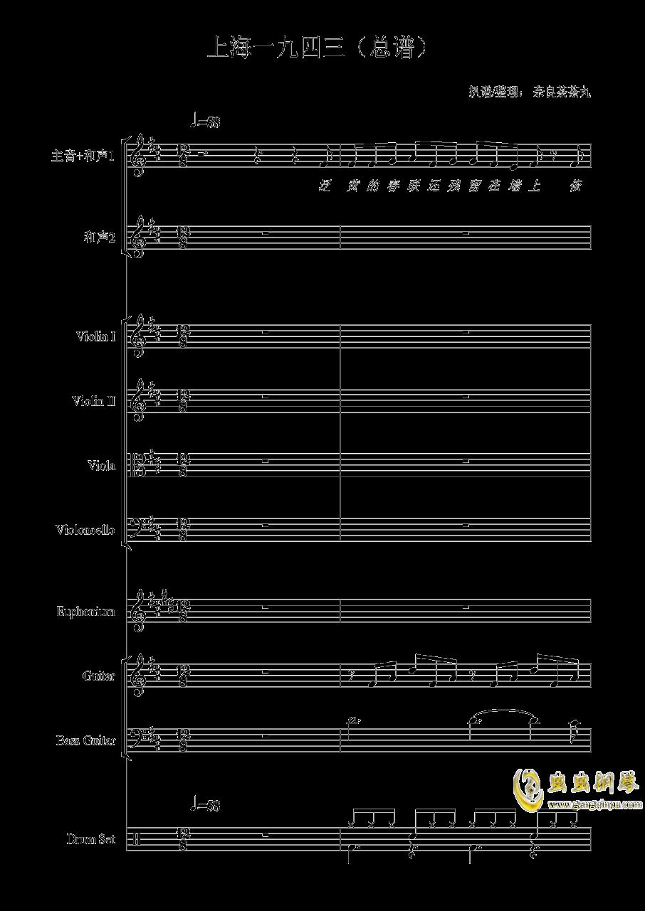 上海一九四三钢琴谱 第1页