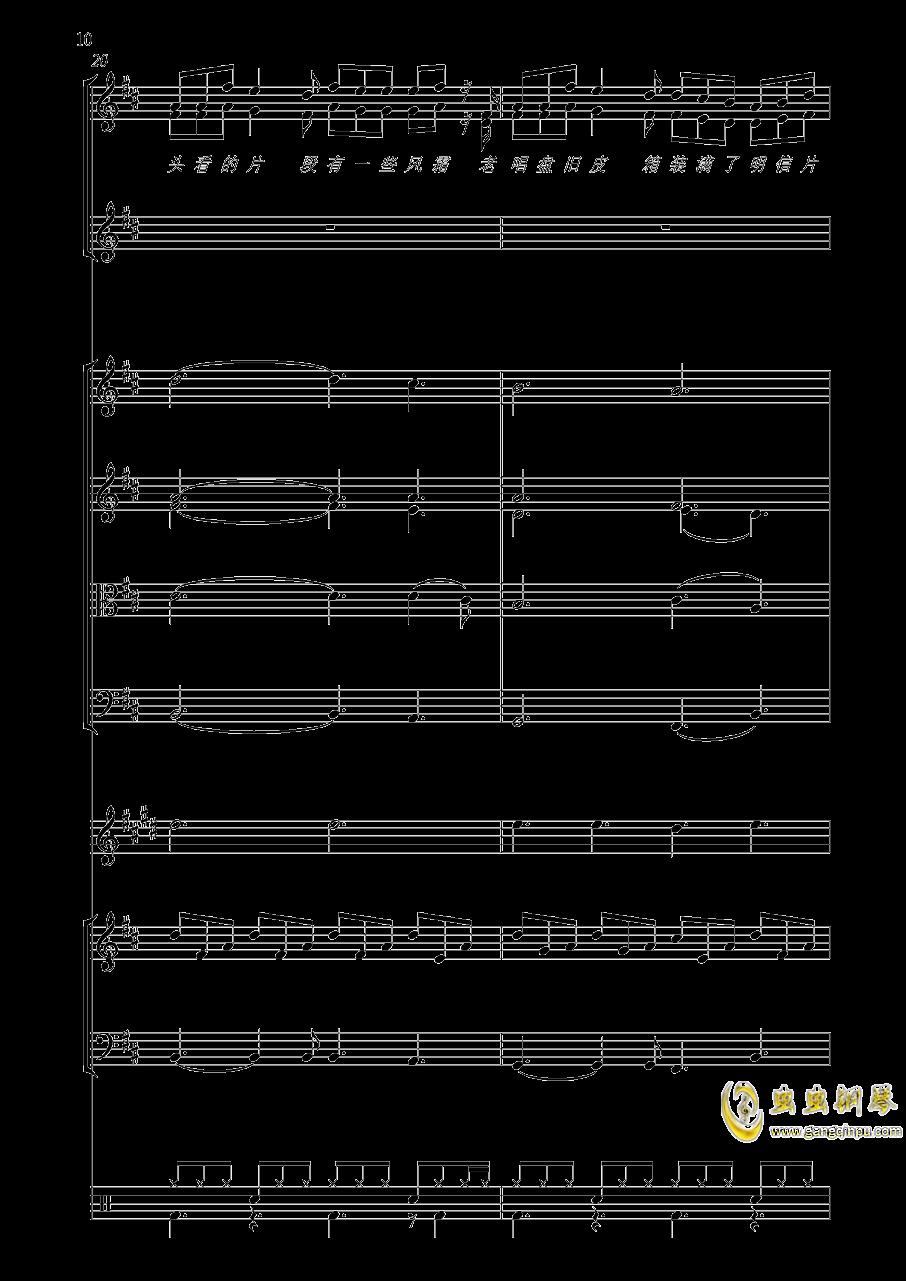 上海一九四三钢琴谱 第10页