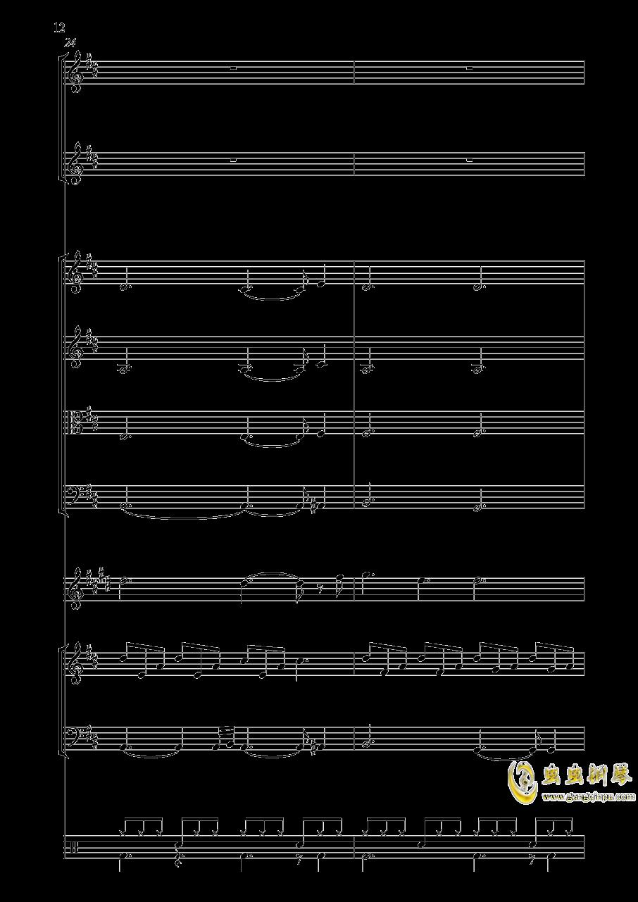 上海一九四三钢琴谱 第12页
