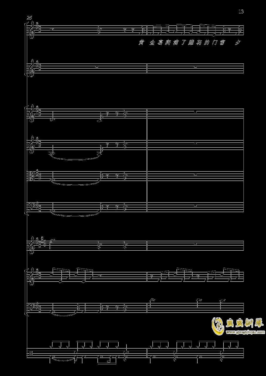 上海一九四三钢琴谱 第13页