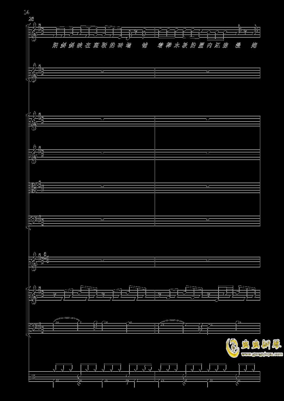 上海一九四三钢琴谱 第14页