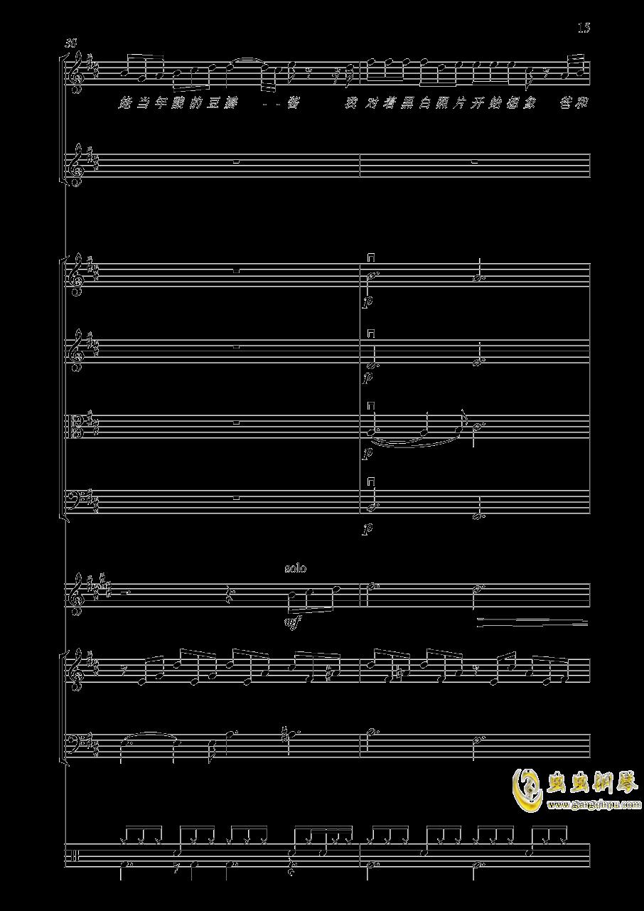 上海一九四三钢琴谱 第15页