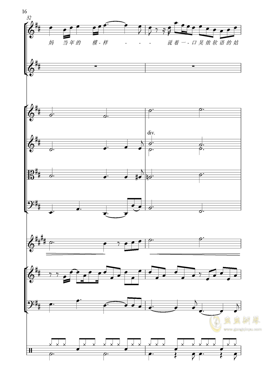 上海一九四三钢琴谱 第16页