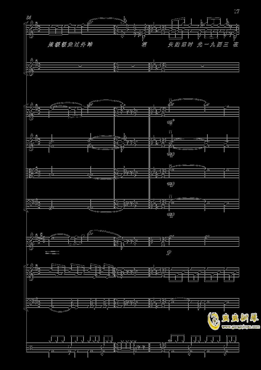 上海一九四三钢琴谱 第17页