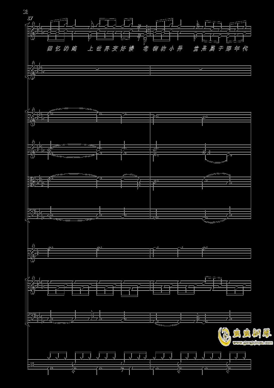 上海一九四三钢琴谱 第18页