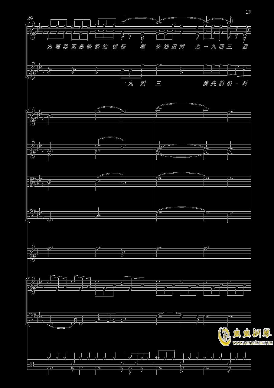 上海一九四三钢琴谱 第19页
