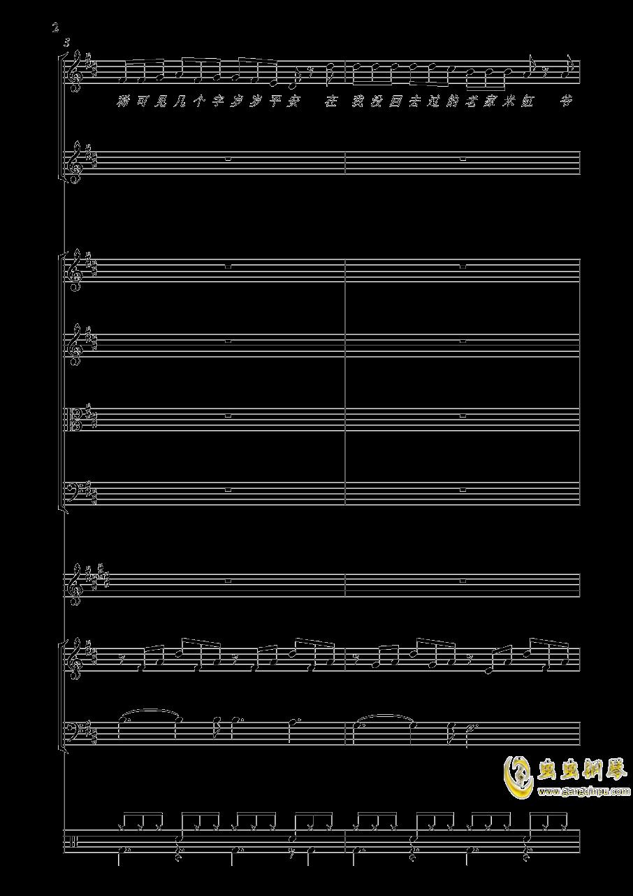 上海一九四三钢琴谱 第2页