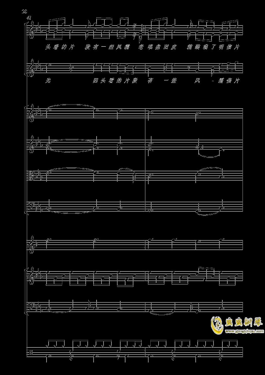 上海一九四三钢琴谱 第20页