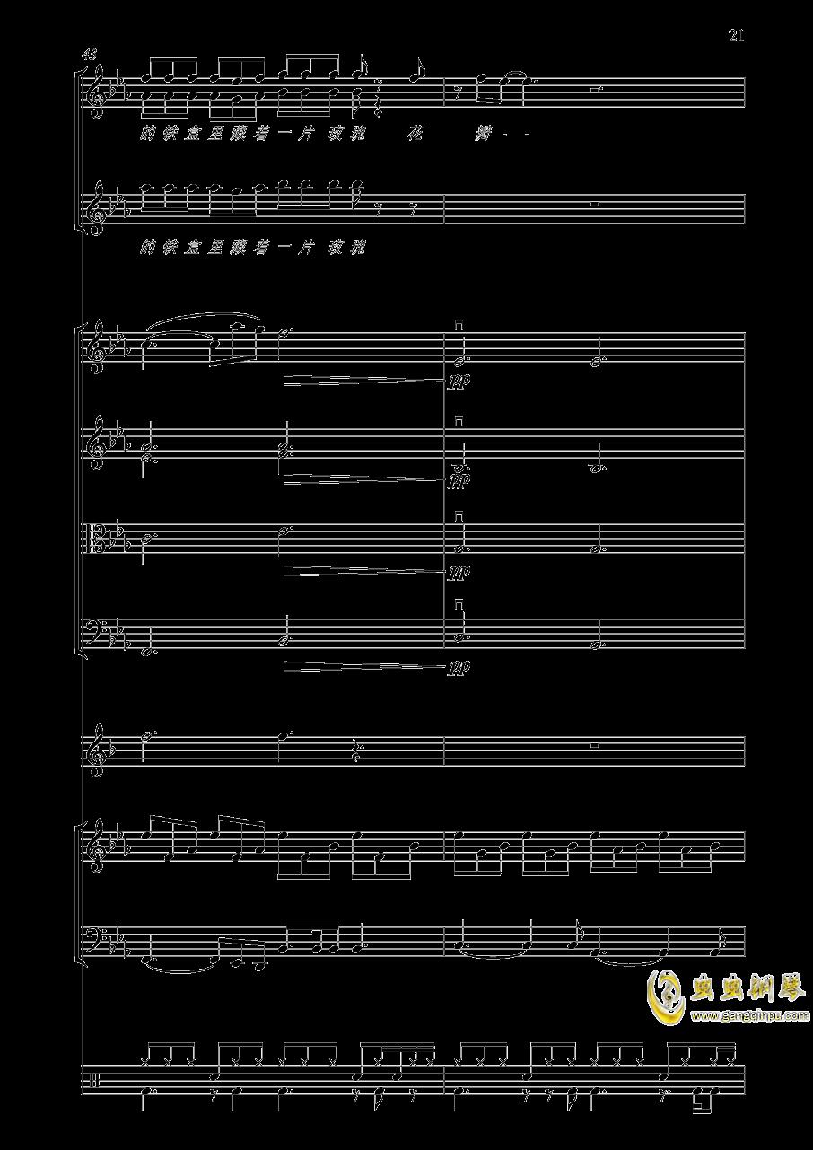 上海一九四三钢琴谱 第21页