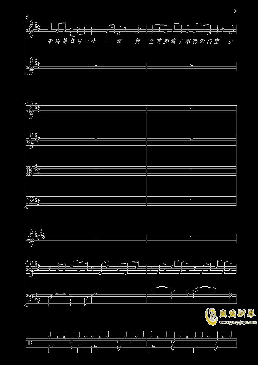 上海一九四三钢琴谱 第3页