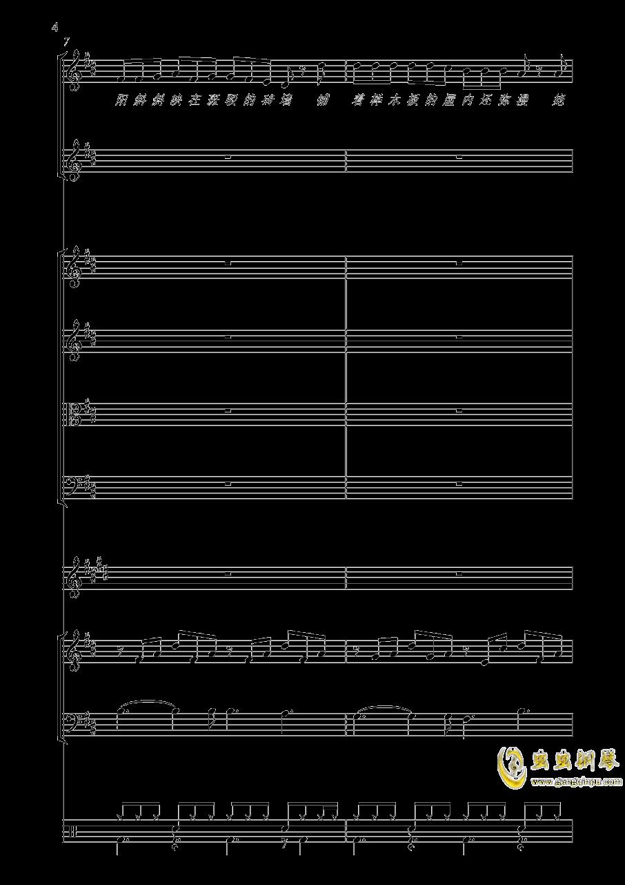上海一九四三钢琴谱 第4页