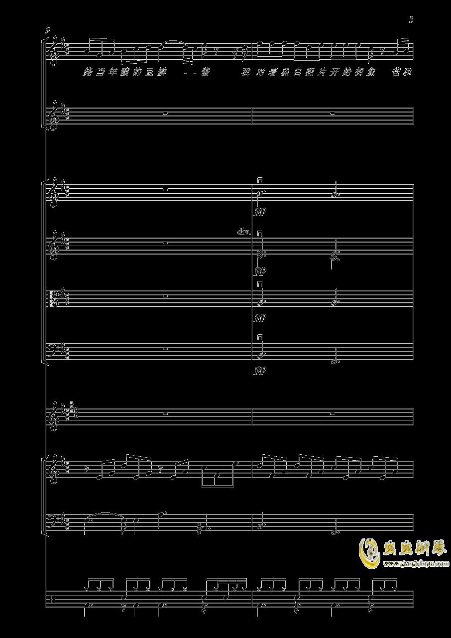 上海一九四三钢琴谱 第5页