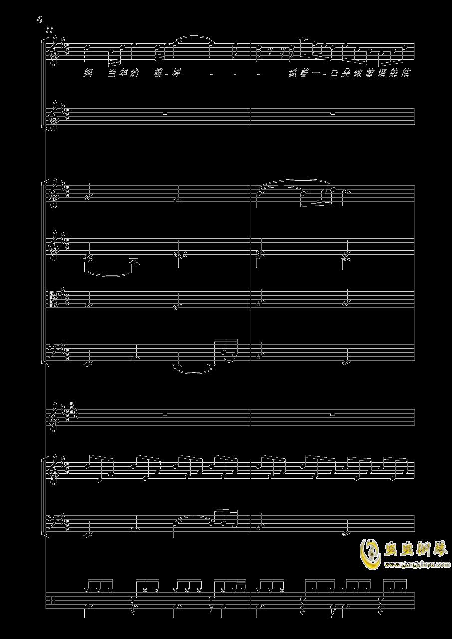 上海一九四三钢琴谱 第6页