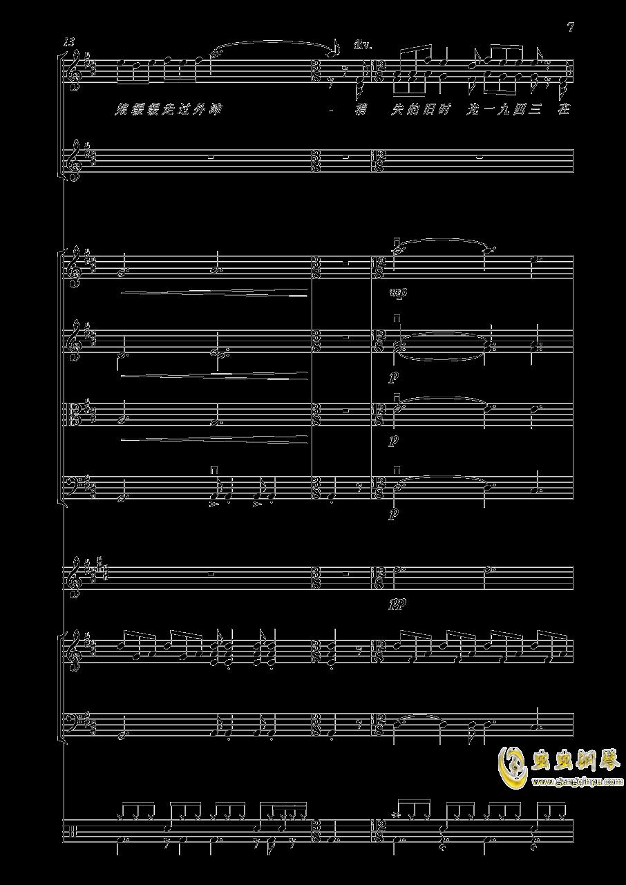 上海一九四三钢琴谱 第7页