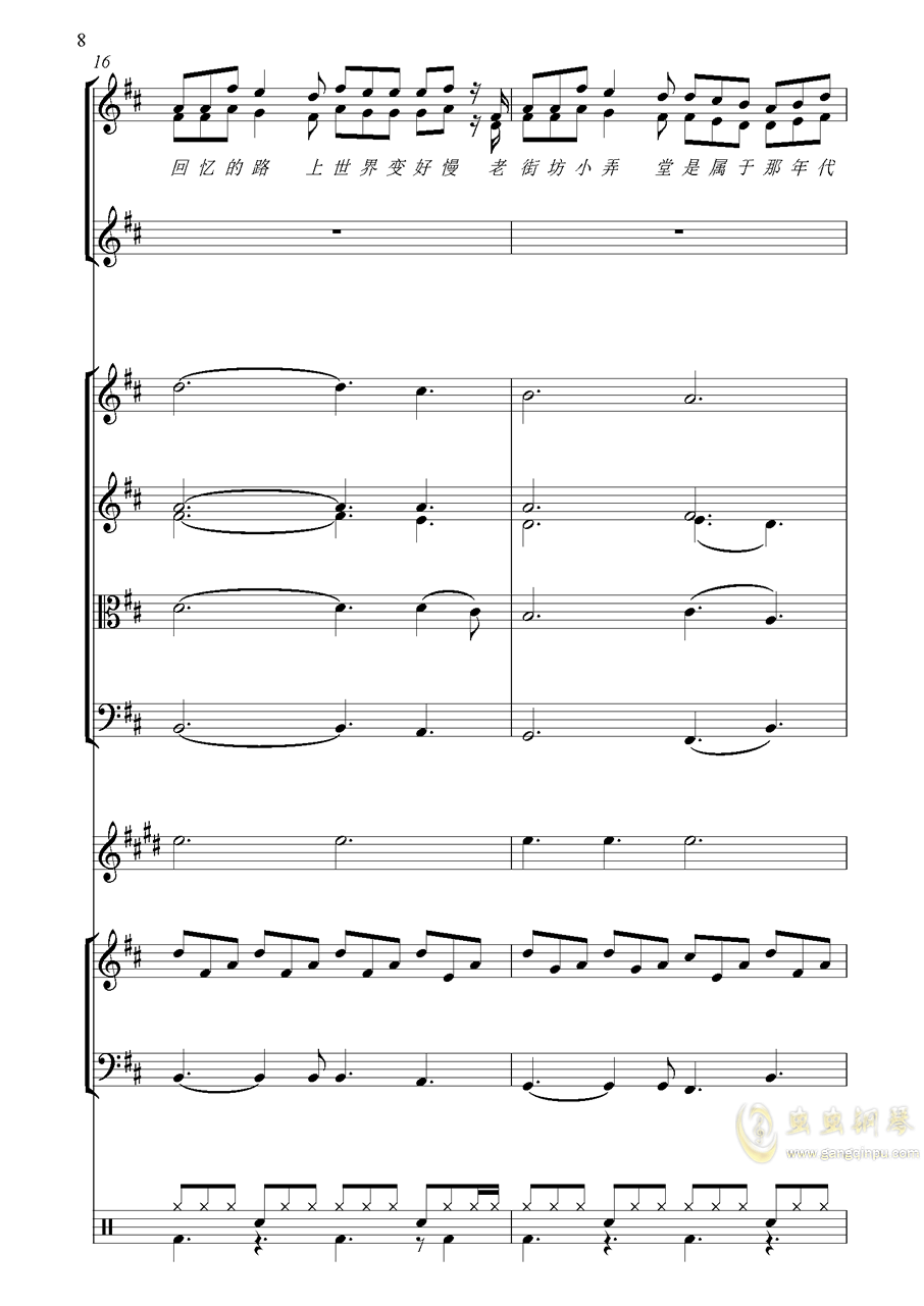 上海一九四三钢琴谱 第8页