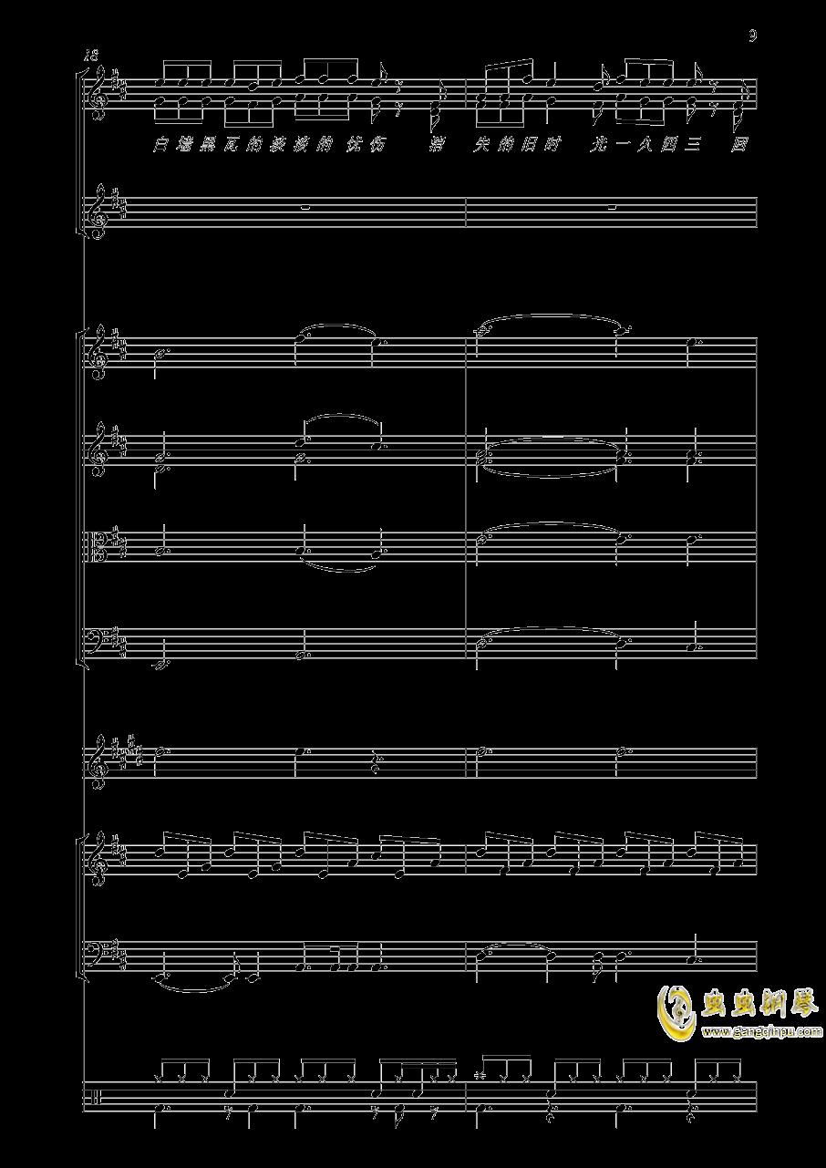 上海一九四三钢琴谱 第9页