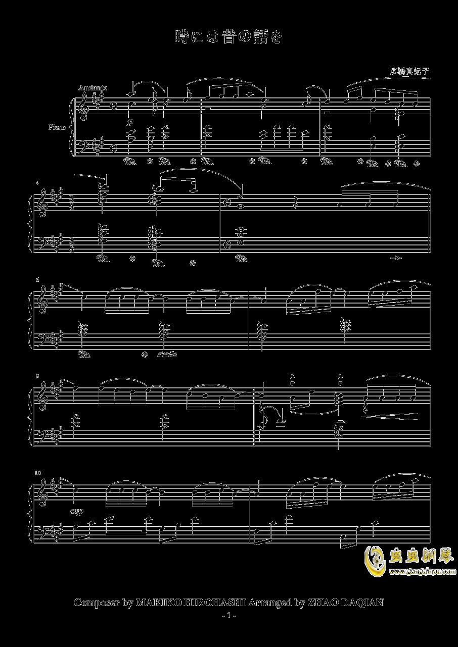 広橋真紀子-時には昔の話を(李小熊改编)钢琴谱 第1页