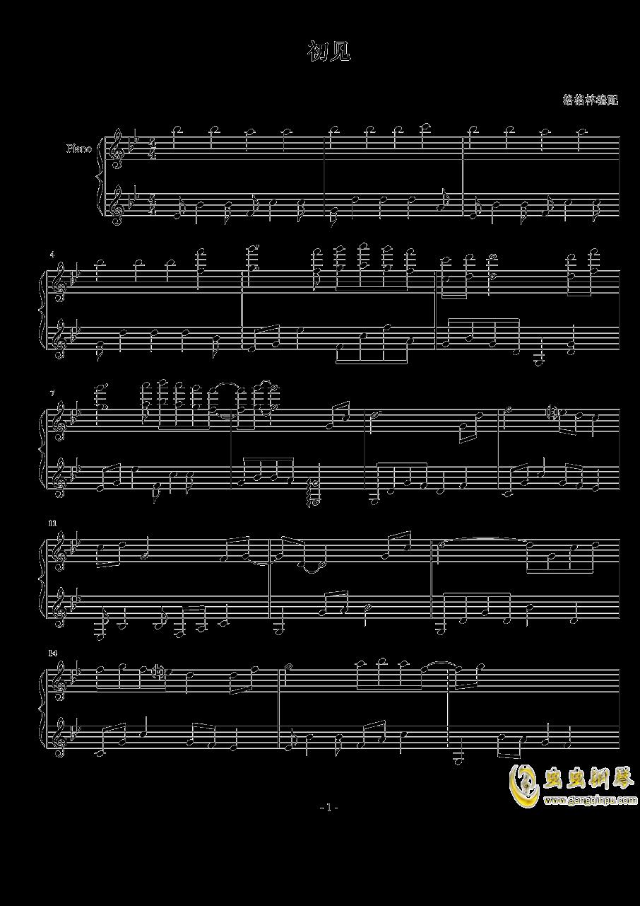 初见钢琴谱 第1页