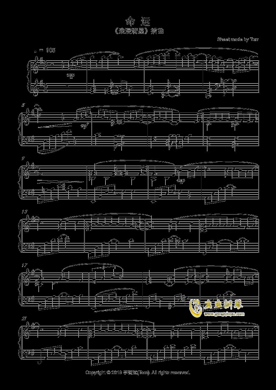 命运钢琴谱 第1页