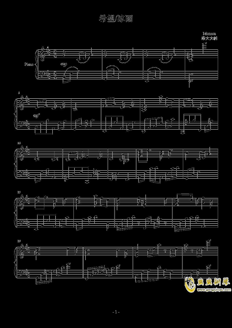 冰雨钢琴谱 第1页