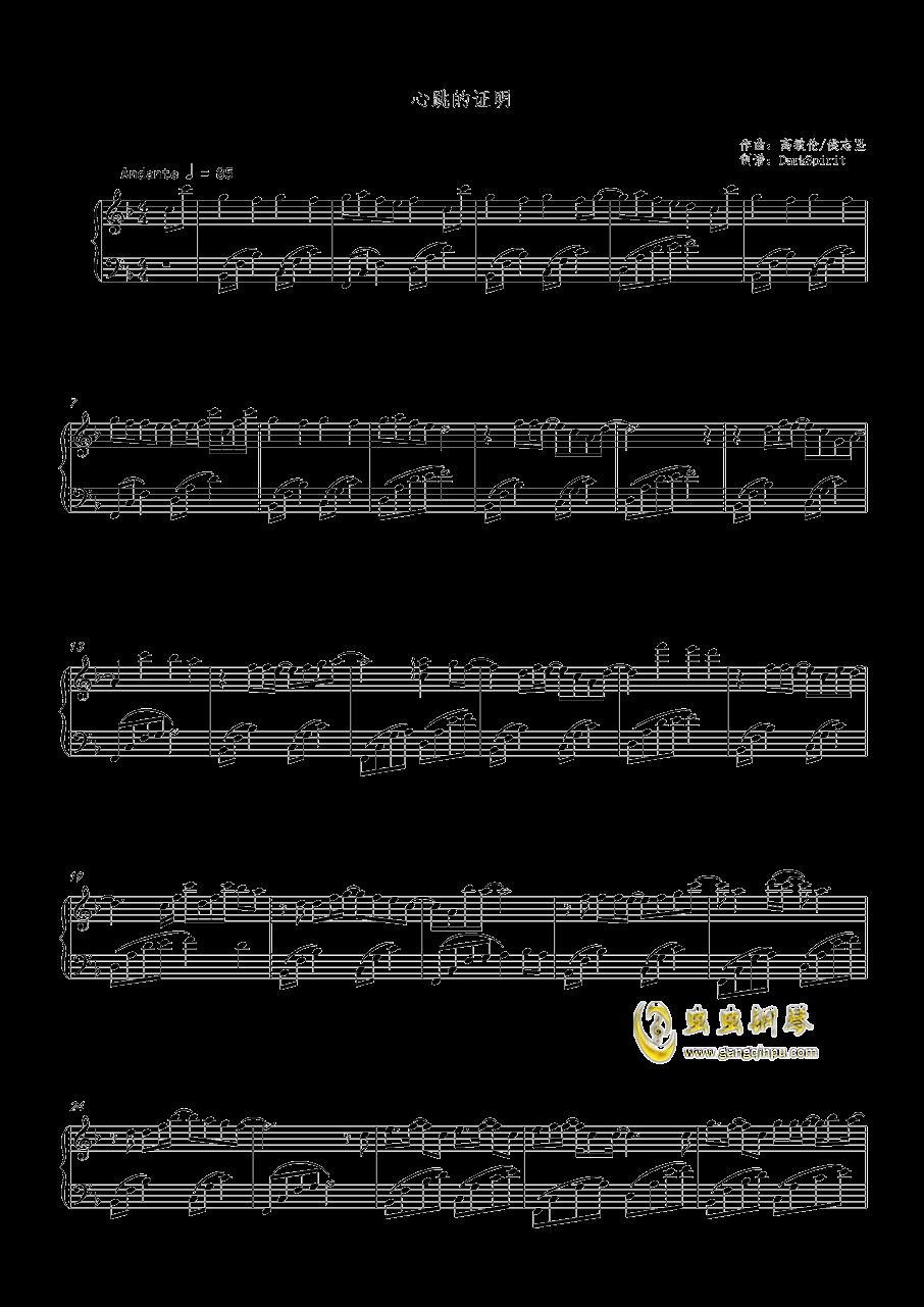 献出心脏钢琴谱