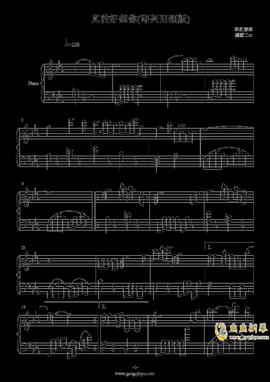 真的好想你钢琴谱 第1页