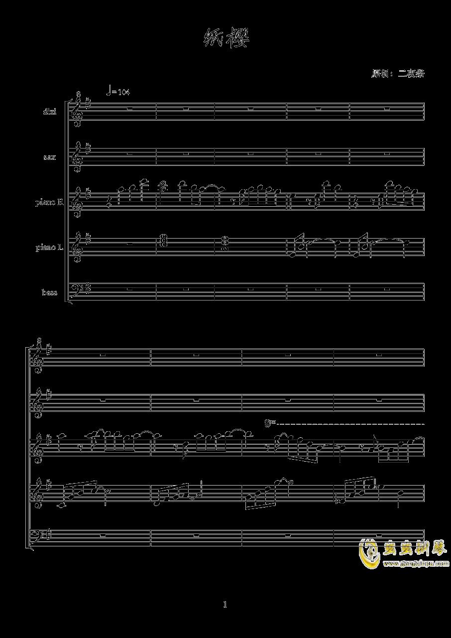 纸樱钢琴谱 第1页