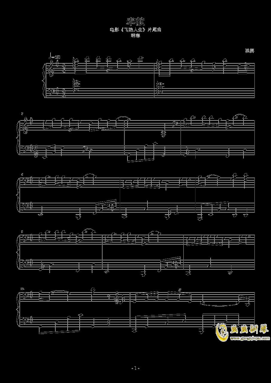 奉献钢琴谱 第1页