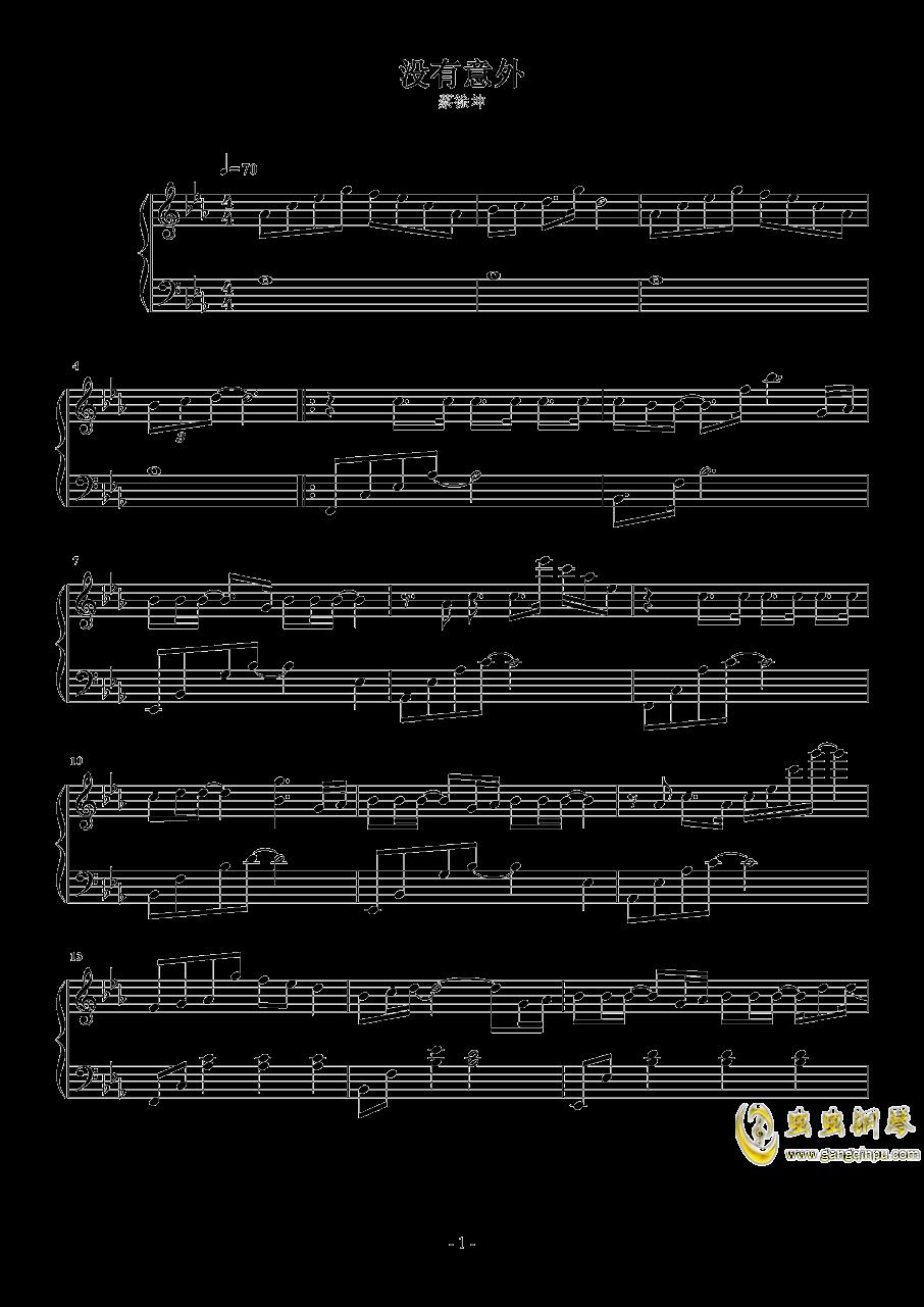没有意外钢琴谱 第1页