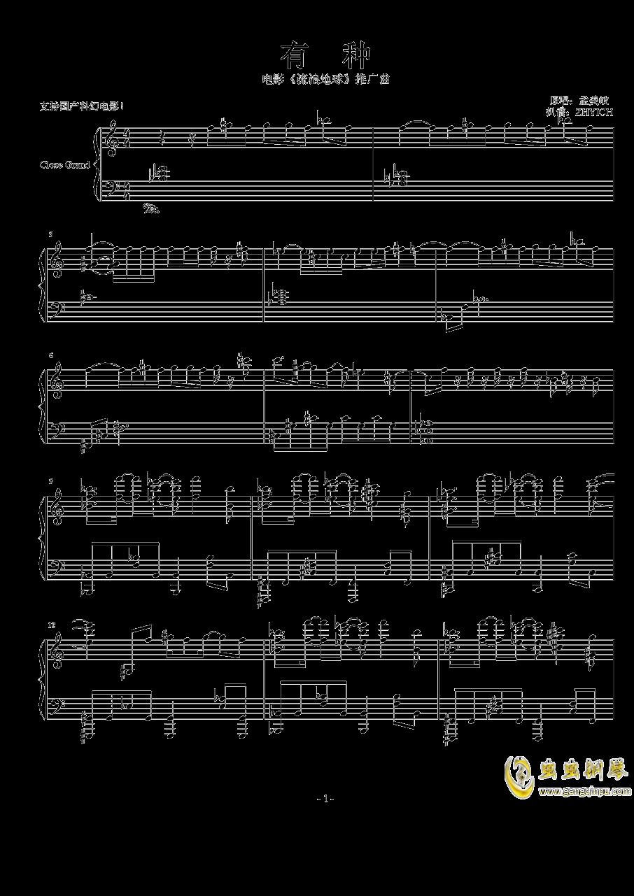 流浪地球钢琴谱 第1页