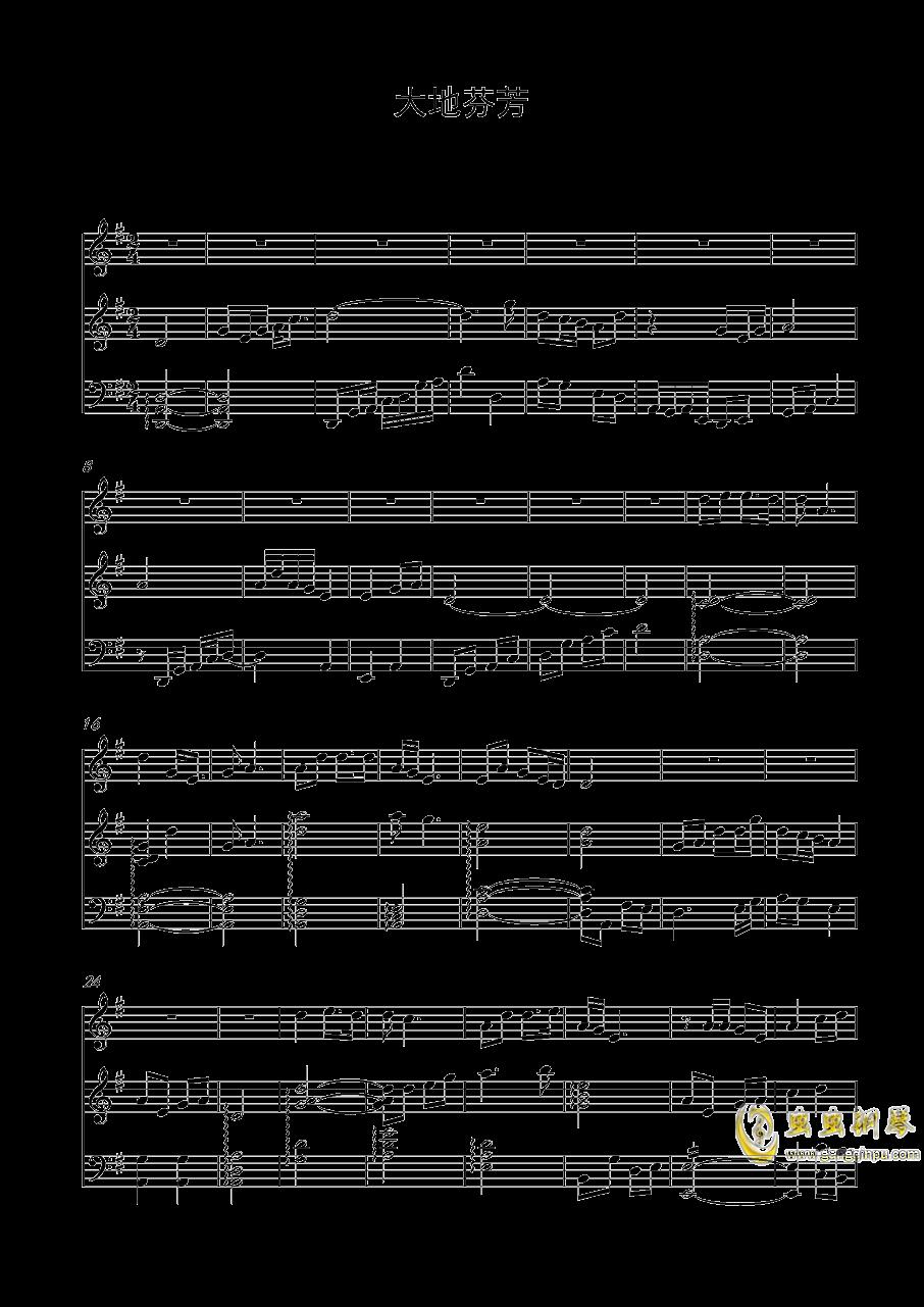 大地芬芳钢琴谱 第1页