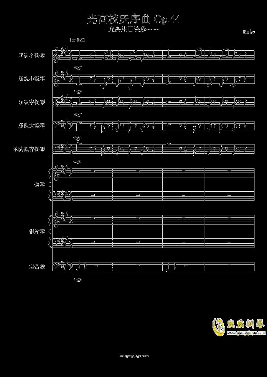 光高校庆序曲,Op.44澳门星际官网 第1页