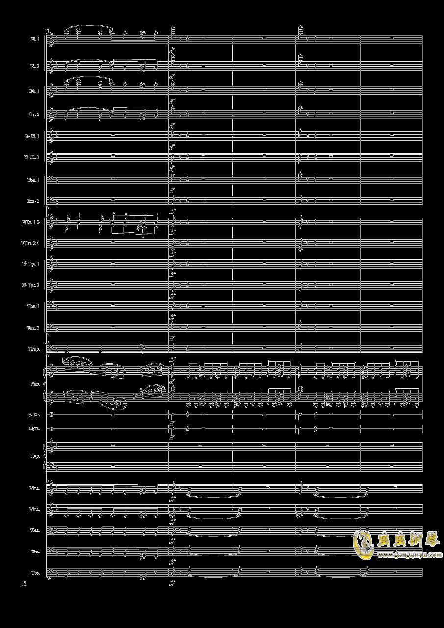 Piano Concerto No.8, Op.123 I.钢琴谱 第12页