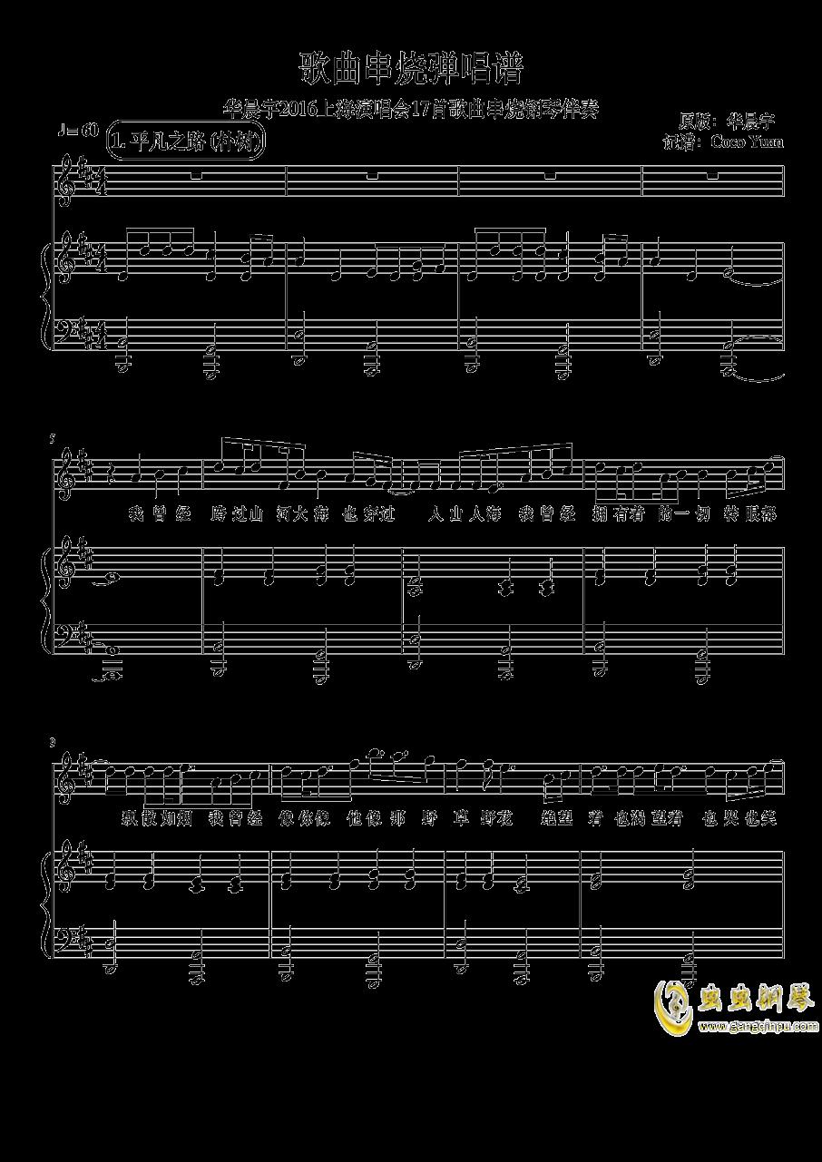 演唱会歌曲串烧弹唱谱钢琴谱 第1页