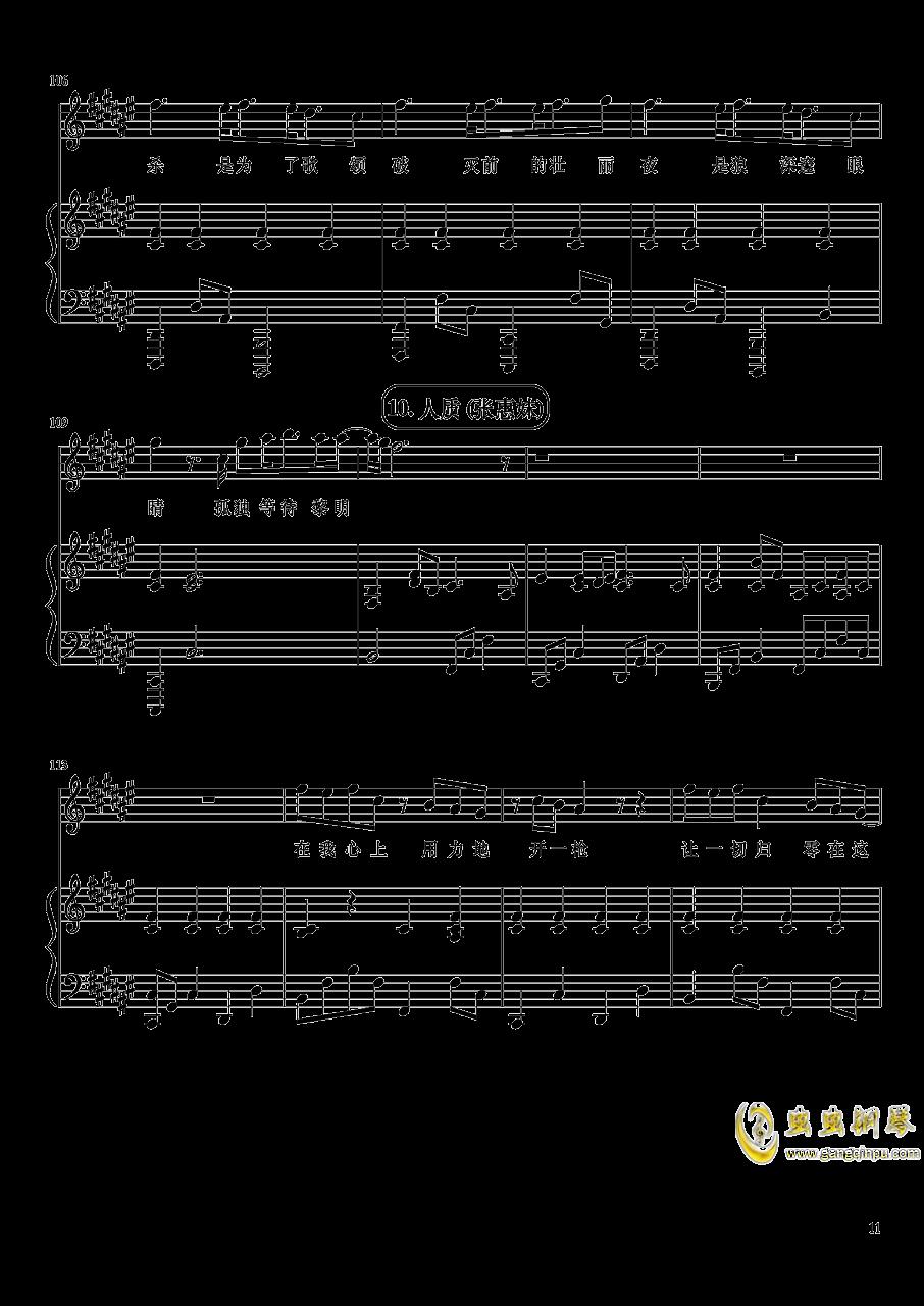 演唱会歌曲串烧弹唱谱钢琴谱 第11页