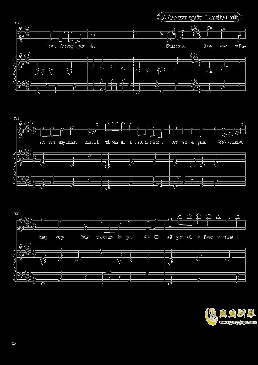 演唱会歌曲串烧弹唱谱钢琴谱 第26页